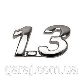 "Эмблема-надпись_ ""1,3"" на багажник   (10шт/уп)"