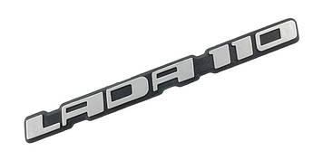"""Эмблема-надпись_ """"Lada 110"""" на багажник    3 пукли  хром (родной 2110)"""