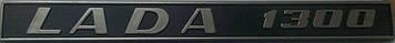 """Эмблема-надпись_ """"Lada 1300"""" на багажник   3 пукли  серый матовый  Завод"""