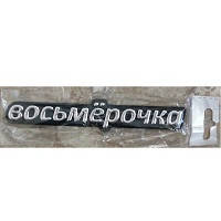 """Эмблема-надпись( 08)  """"Восьмерочка""""  №186   (10шт/уп)"""
