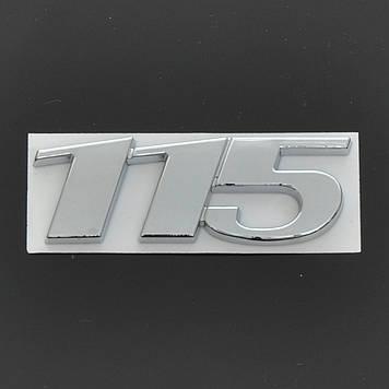 """Эмблема - надпись   """"115"""" скотч 75х28 мм 2004-2011 (wiwo 639 817 0314)"""