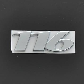 """Эмблема - надпись   """"116"""" скотч 75х28 мм 2011-2014 (wiwo 639 817 3914)"""
