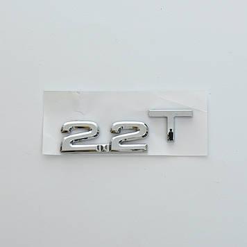 """Эмблема - надпись   """"2.2 T""""  скотч 106x25 мм"""