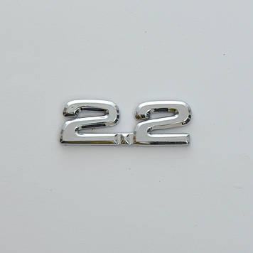 "Эмблема - надпись   ""2.2""  скотч 66x25 мм"