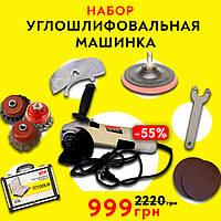 Набор в кейсе на базе углошлифовальной машинки УШМ-125/910 HTools, УШМ-125/910-наб