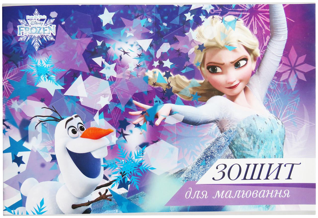 Альбом для рисования на скобе 20 листов Тетрада, Frozen