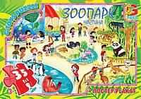 """Пазли ТМ """"G-Toys"""" із серії """"Цікавий Зоопарк"""", 35 елементів (GD009)"""