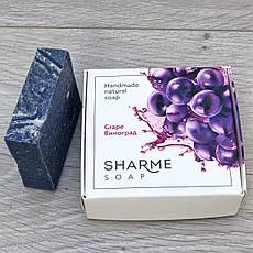 Натуральное мыло ручной работы Sharme Soap Виноград Гринвей Greenway