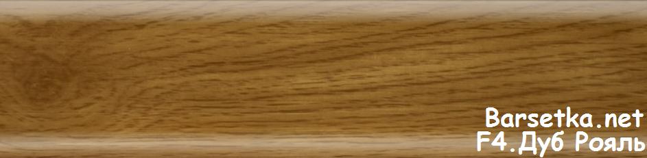 Плінтус Lima F4. Дуб Рояль підлоговий пластиковий з кабель каналом 2500x72x22