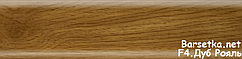 Плинтус Lima F4. Дуб Рояль напольный пластиковый с кабель каналом 2500x72x22