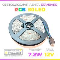 Светодиодная лента RGB 30 диодов на метр без силикона