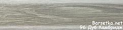 Плинтус Lima 96 Дуб Камбридж напольный пластиковый с кабель каналом 2500x72x22