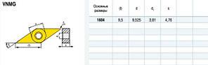 VNMG160408 BF P8090 Твердосплавная пластина для токарного резца, фото 3