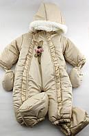 Комбінезон для новонароджених 3, 6, 9 місяців Туреччина теплий плащівка для дівчинки бежевий (КНК6)