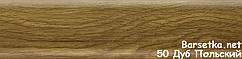 Плинтус Lima 50 Дуб Польский напольный пластиковый с кабель каналом 2500x72x22