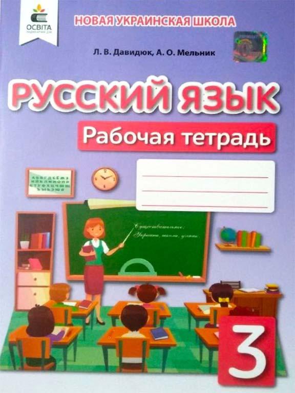 Російська мова 3 клас Робочий зошит Давидюк Ст. Л.