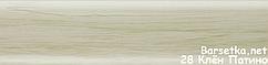 Плинтус Lima 28 Клён Патино напольный пластиковый с кабель каналом 2500x72x22