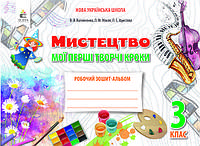 Мистецтво 3 клас Робочий зошит-альбом Калініченко О.В.