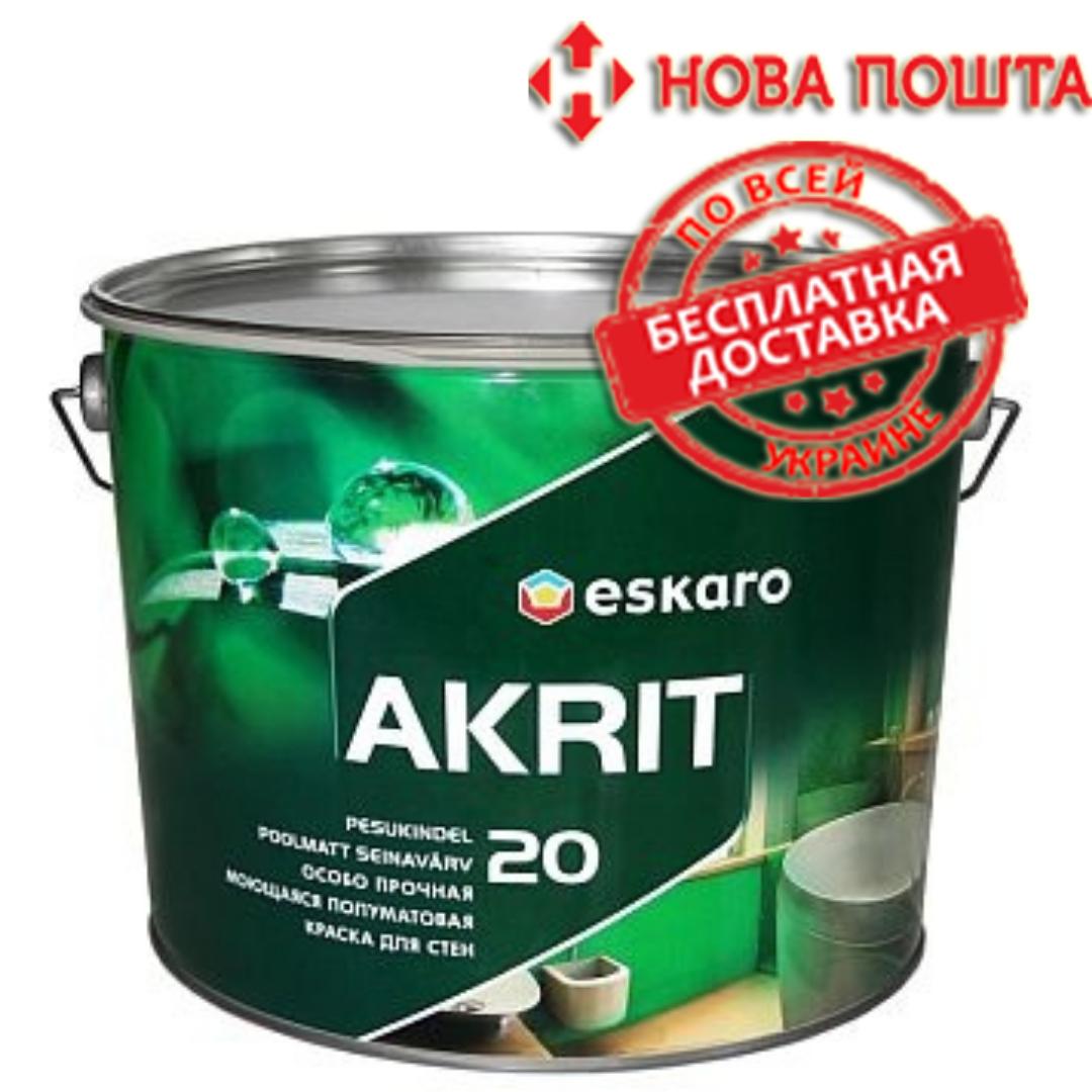 Особопрочная краска для стен и потолка Eskaro Akrit 20 9,5л (Эскаро Акрит 20)