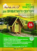 Биодеструктор Калиус (Kalius) 20/50г, для туалетов, выгребных ям, септиков.