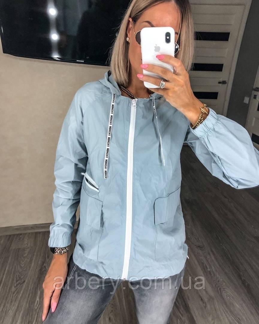 Женская стильная куртка ветровка с капюшоном