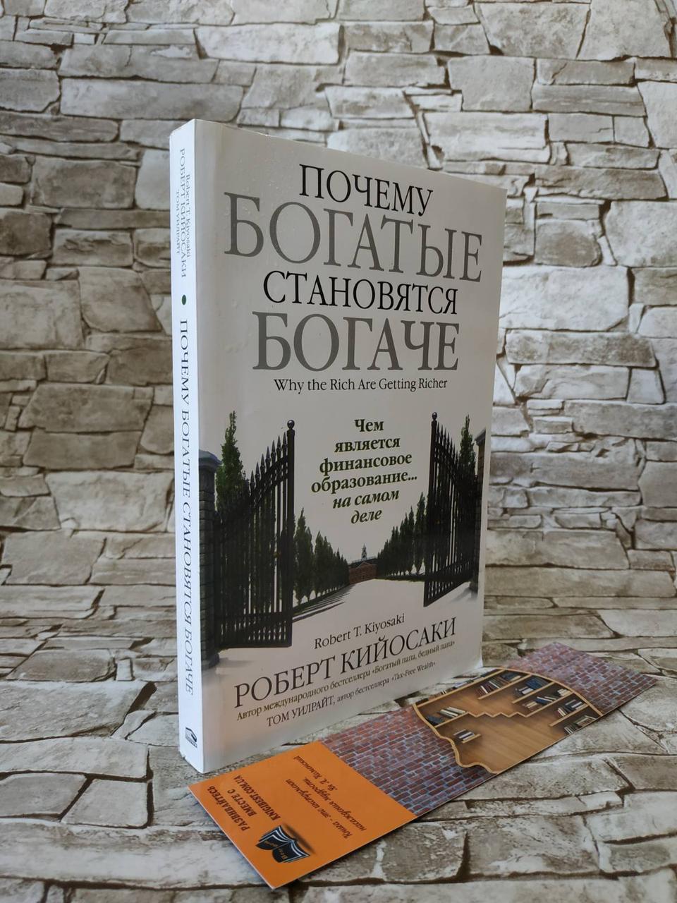 """Книга """"Почему богатые становятся богаче"""" Роберт Кийосаки"""