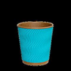 Стакан бумажный гофрированный 250 мл евро крафт голубой