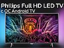 """Функциональный телевизор Philips 24"""" Smart-tv/Full HD/DVB-T2/USB (1920×1080), фото 3"""