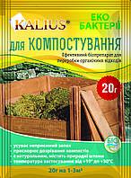 Биопрепарат Калиус (Kalius) 20г, для компоста и компостирования.