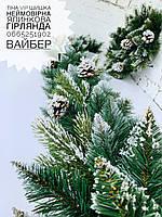 Гирлянда на камин 2 м/Гірлянда ялинкова зі штучним снігом та шишками/Гірлянда на двері,підвіконня,перила