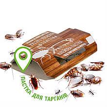 10шт Клеевая ловушка от тараканов