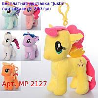 Мягкая игрушка MP 2127  LP,  лошадка 14см,  брелок 20см,  6 цветов
