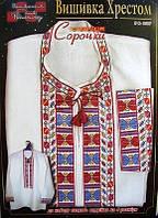 Схема для вышивания сорочки 0507
