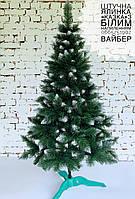 Искуственная елка Эвропейская с напилением/Ялинка Європейська з напиленням 1.5 м Королева Снігова