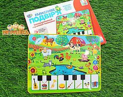Развивающий детский обучающий планшет Limo Toy «Галасливе подвір'я» (Ферма) 25х19 см (M 3811)