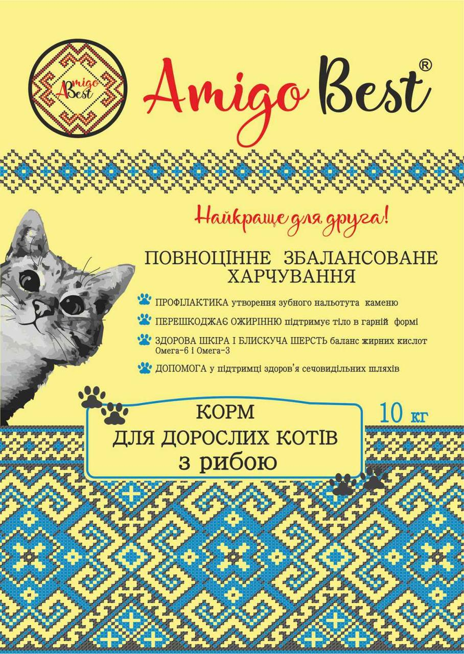 Сухой корм тм AmigoBest для котов с рыбой  10 кг.