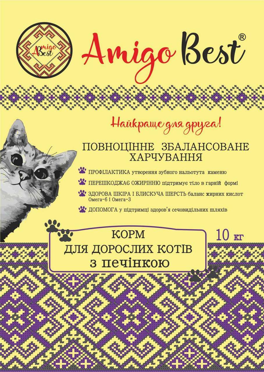 Сухой корм  тм AmigoBest  для котов с печенью 10 кг.
