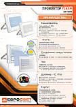 Прожектор светодиодный ЕВРОСВЕТ 100Вт 6400К EV-100-01 FLASH 9000Лм, фото 4