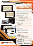 Прожектор светодиодный ЕВРОСВЕТ 500Вт 6400К EV-500-01 45000Лм, фото 5