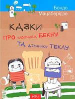 Сказки про мальчика Бекну и девочку Теклу, Астра, Талант (укр)