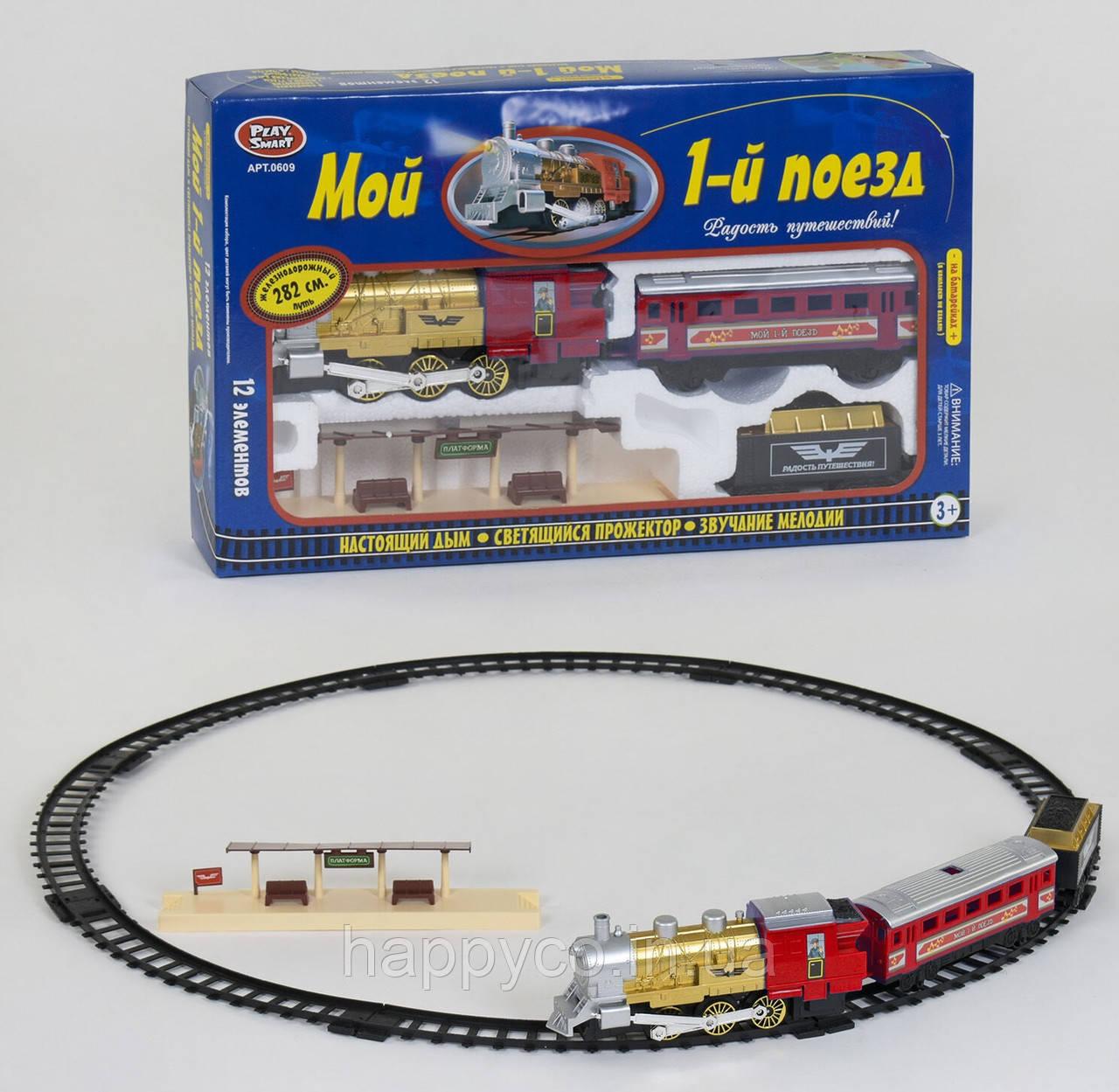Железная дорога «Мой 1-й поезд»