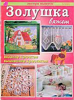 """Журнал по вязанию """"Золушка вяжет"""" № 2 / 2001"""