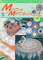 """Журнал з в'язання """"В'язання гачком"""" (Мім) № 1 / 2002"""