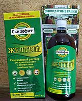 Скипофит Желтый 1 литр скипидарная ванна раствор для повышенного давления, Натуротерапия Оригинал