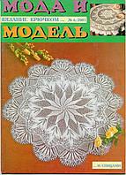"""Журнал з в'язання """"В'язання гачком"""" (Мім) № 6 / 2003"""