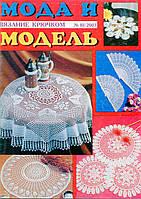 """Журнал з в'язання """"В'язання гачком"""" (Мім) № 10 / 2003"""