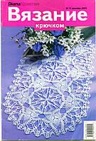 """Журнал по вязанию. """"DianaКреатив. Вязание крючком"""" № 12/2003"""