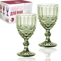 Набор цветных бокалов для вина Винтаж Изумруд 260мл 6шт