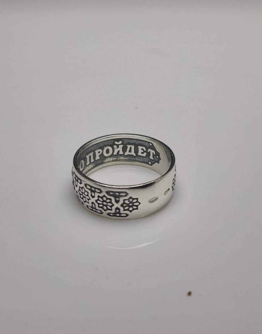Серебряное кольцо Соломона