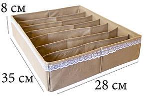 Набор органайзеров для нижнего белья 2 шт ORGANIZE (бежевый), фото 3